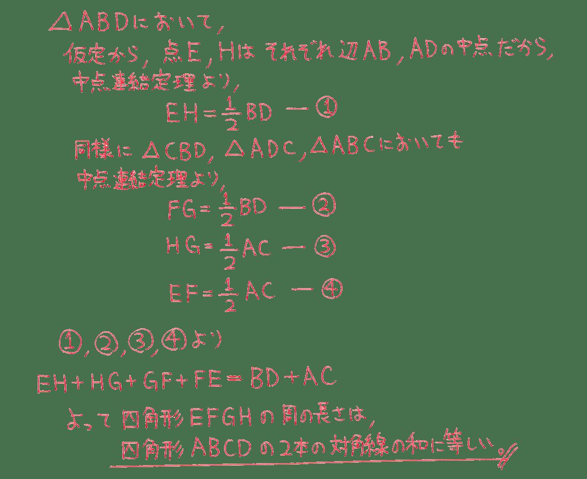 中3 数学231 練習の答え