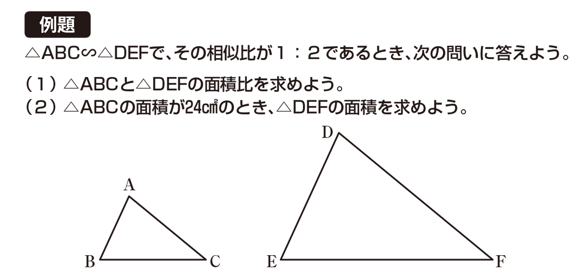 中3 数学232 例題