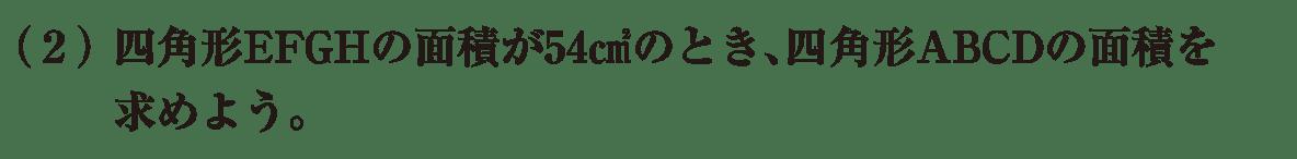 中3 数学232 練習(2