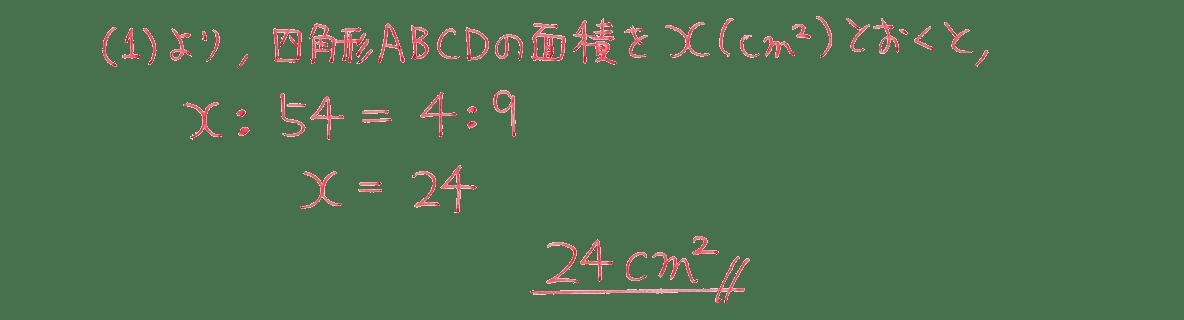 中3 数学232 練習(2)の答え