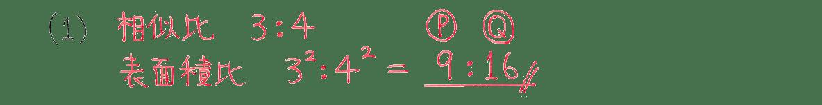 中3 数学233 例題(1)の答え