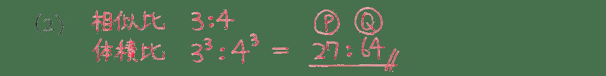 中3 数学233 例題(2)の答え