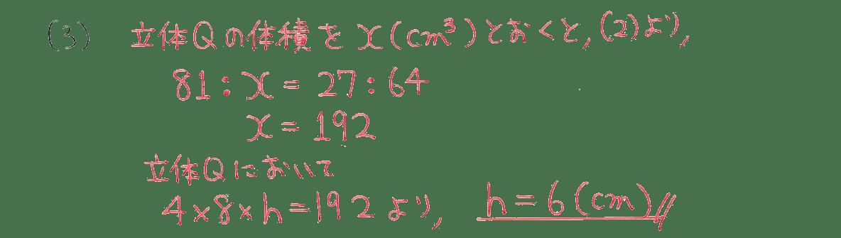中3 数学233 例題(3)の答え