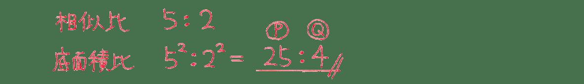 中3 数学233 練習(2)の答え