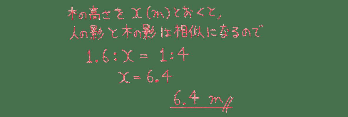 中3 数学234 例題の答え