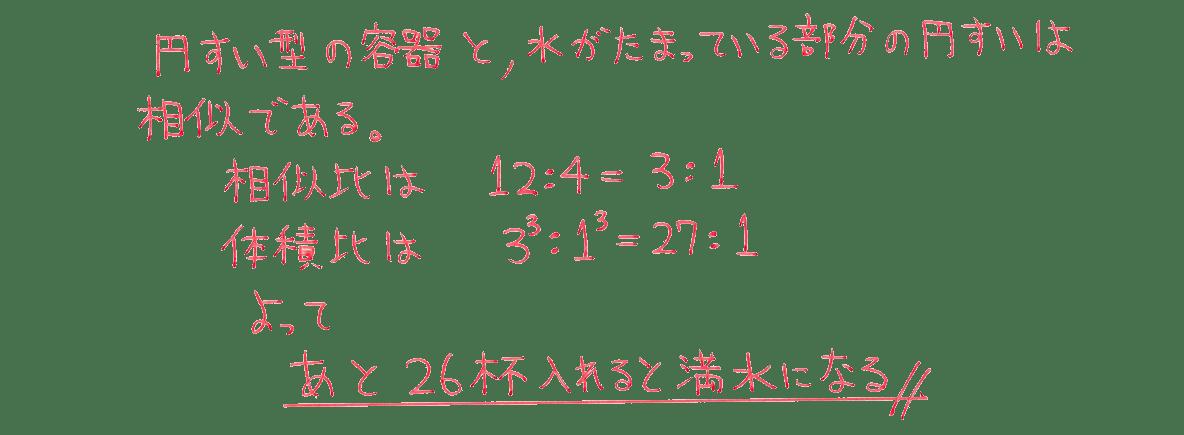 中3 数学234 練習の答え