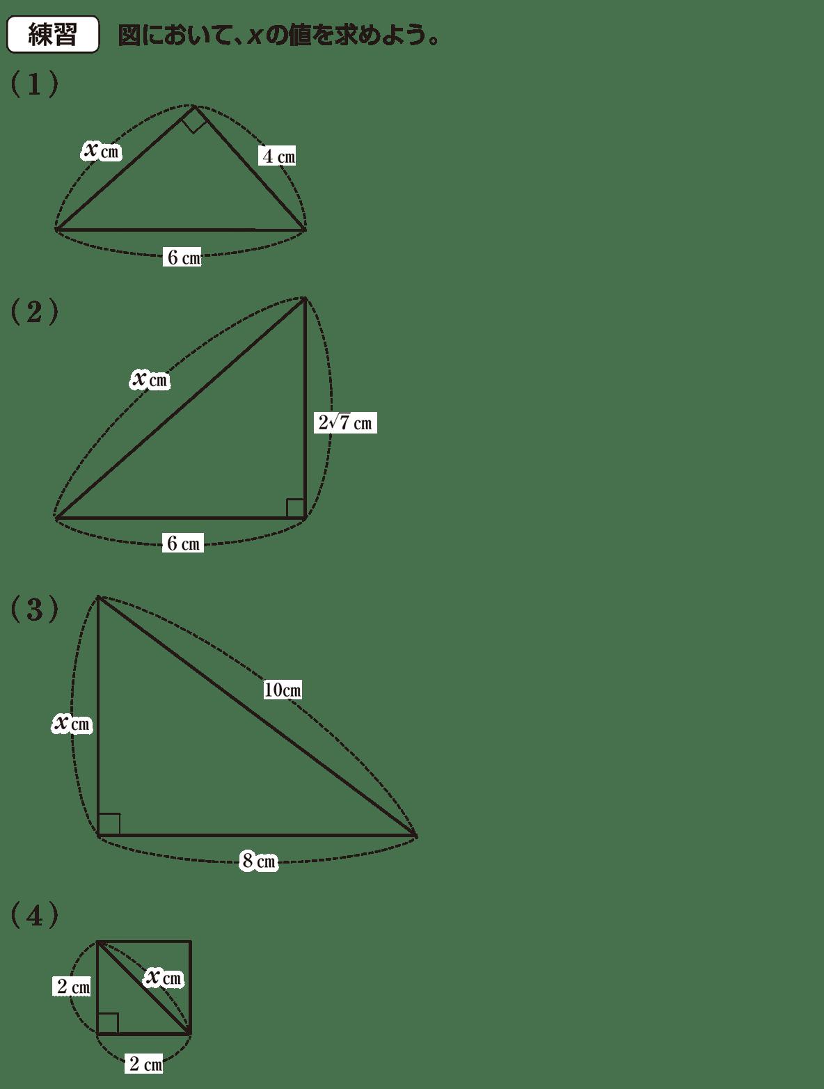 中3 数学235 練習
