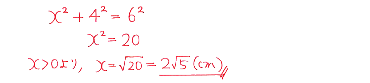中3 数学235 練習(1)の答え
