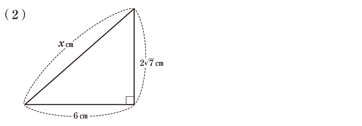 中3 数学235 練習(2)
