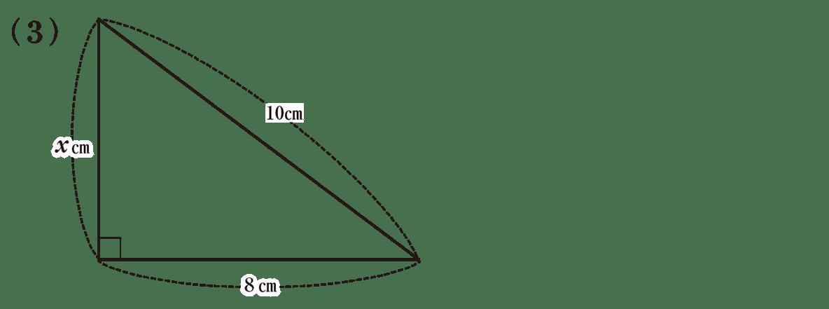 中3 数学235 練習(3)