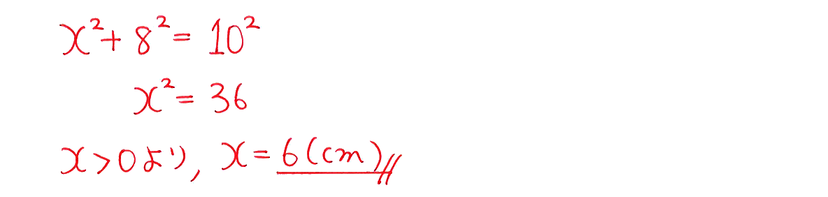 中3 数学235 練習(3)の答え