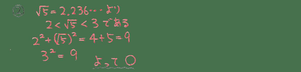 中3 数学236 例題②の答え