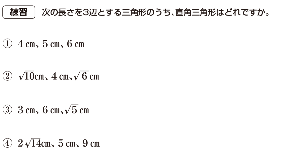 中3 数学236 練習