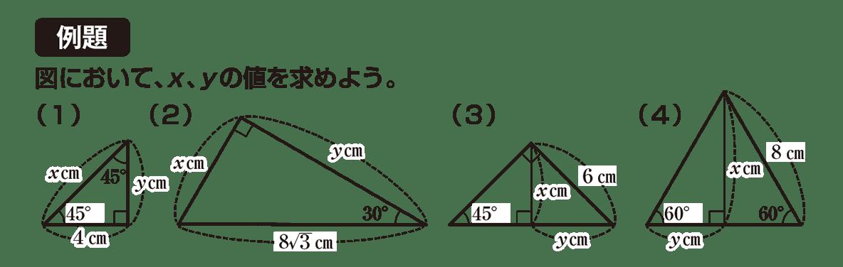 中3 数学237 例題