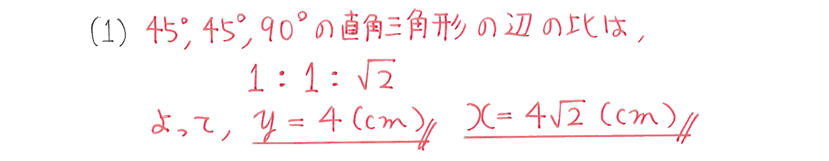 中3 数学237 例題(1)の答え