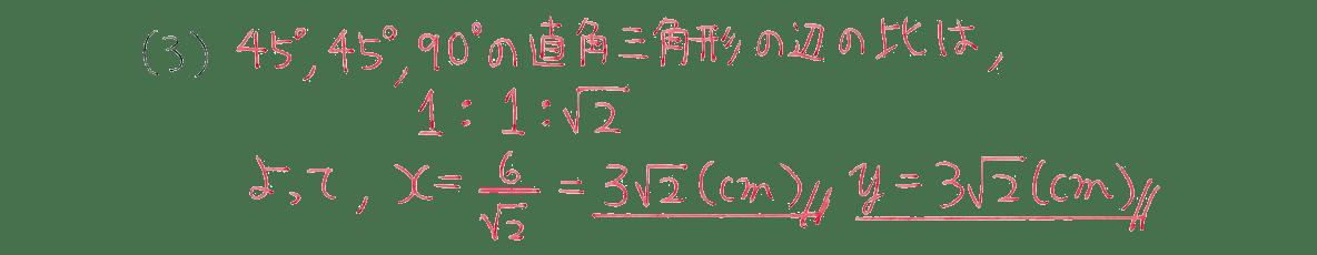 中3 数学237 例題(3)の答え