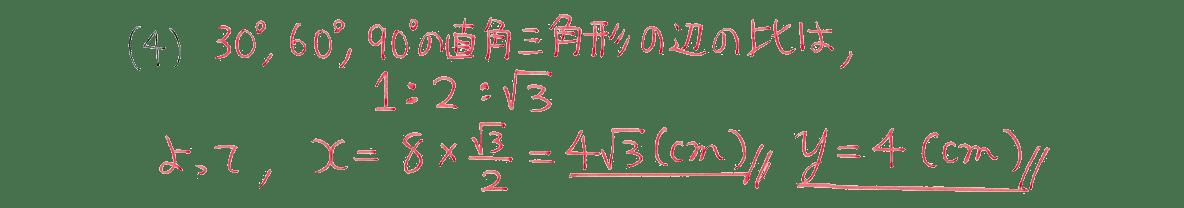 中3 数学237 例題(4)の答え