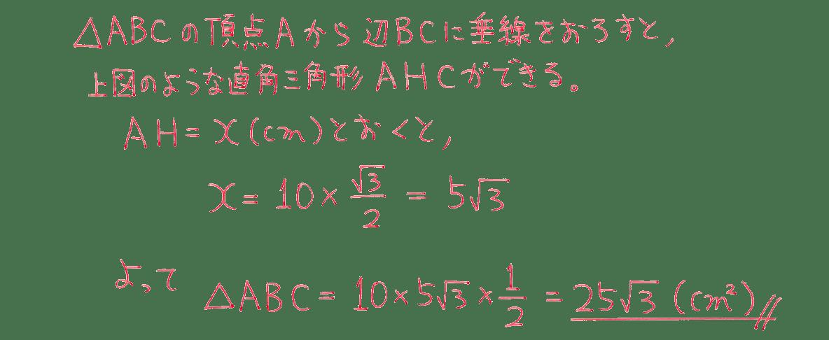 中3 数学237 練習の答え