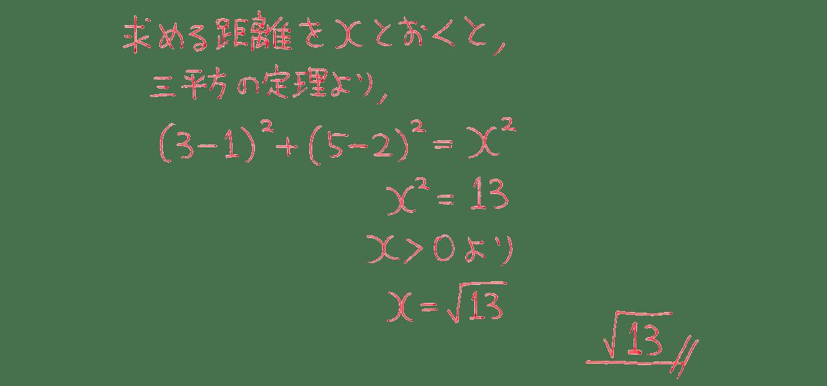中3 数学238 例題の答え