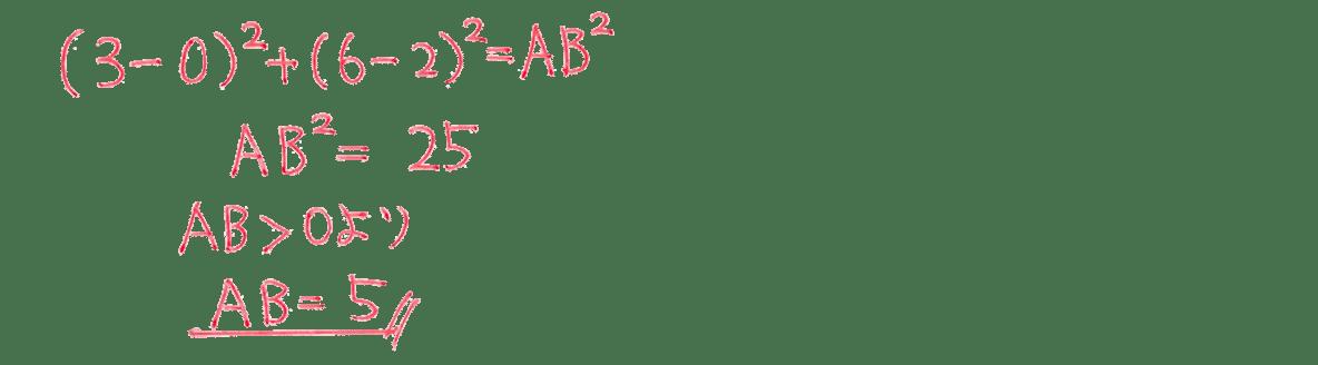 中3 数学238 練習(1)の答え