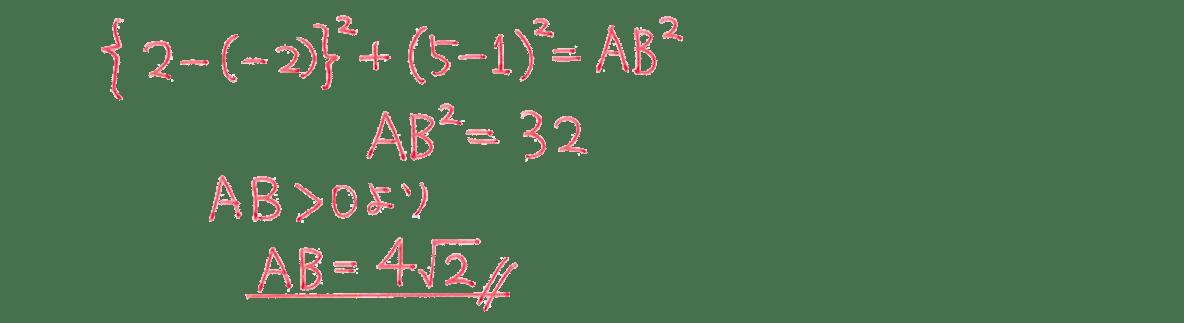 中3 数学238 練習(2)の答え