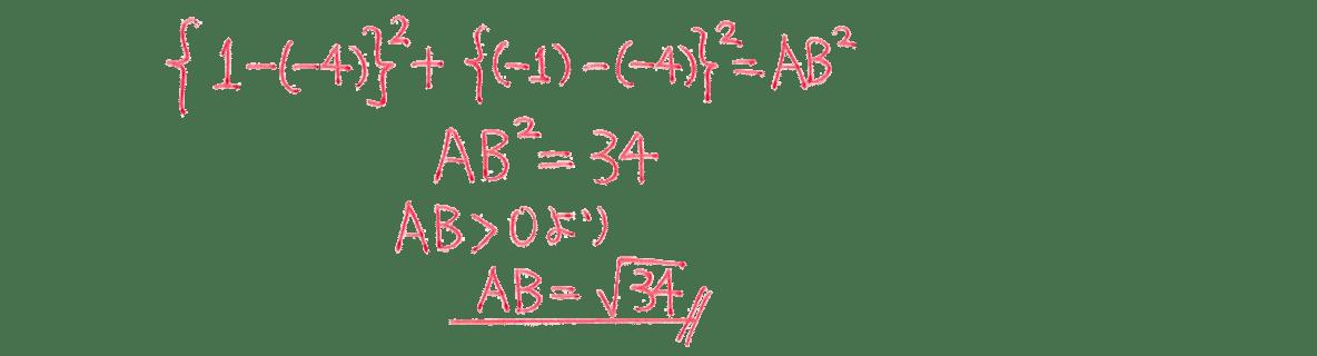 中3 数学238 練習(4)の答え