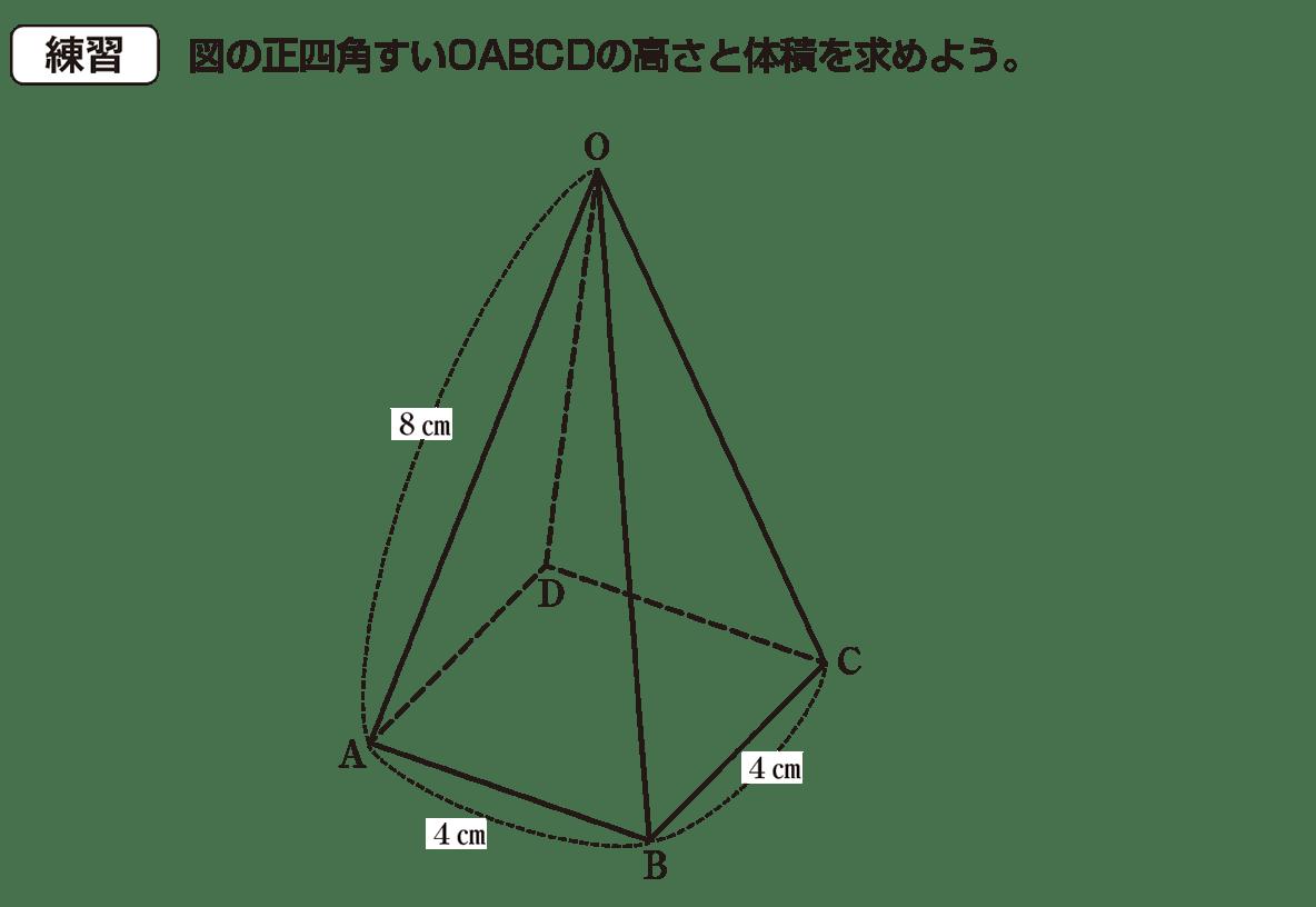 中3 数学240 練習
