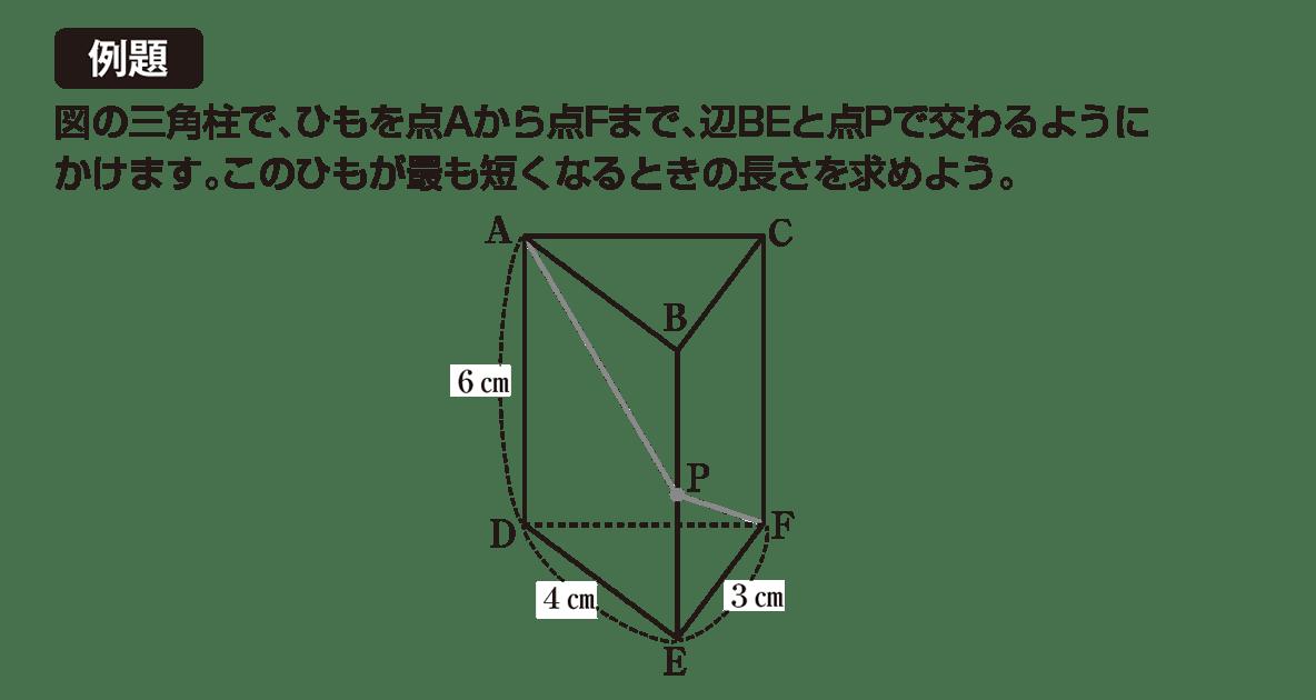 中3 数学241 例題