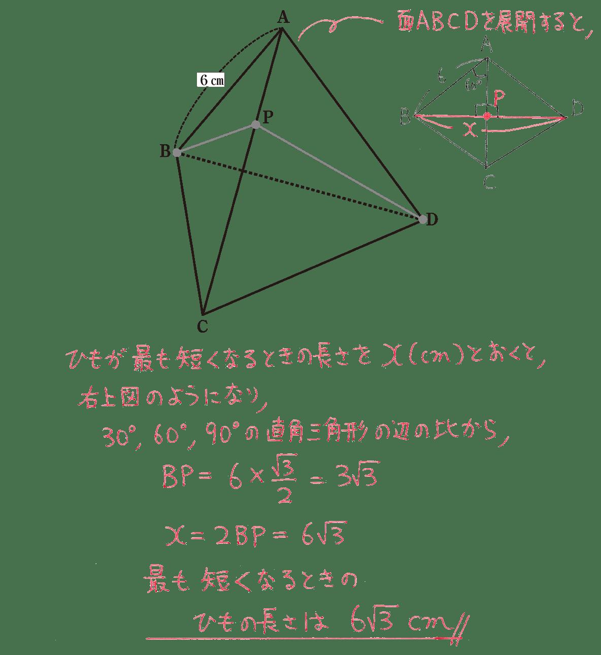 中3 数学241 練習の答え