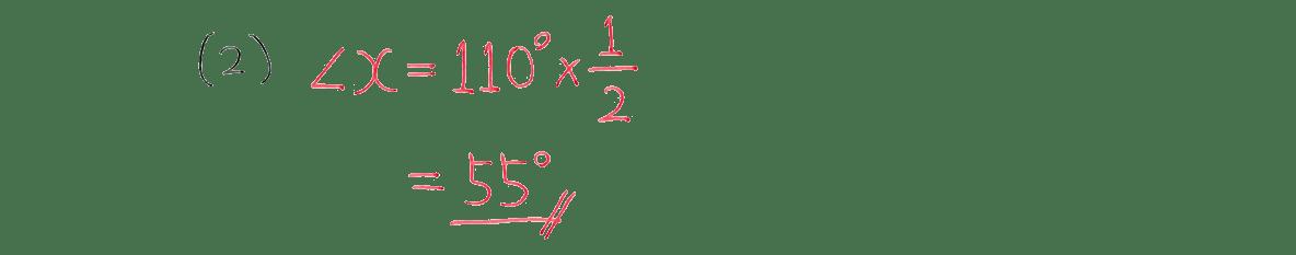 中3 数学242 例題(2)の答え