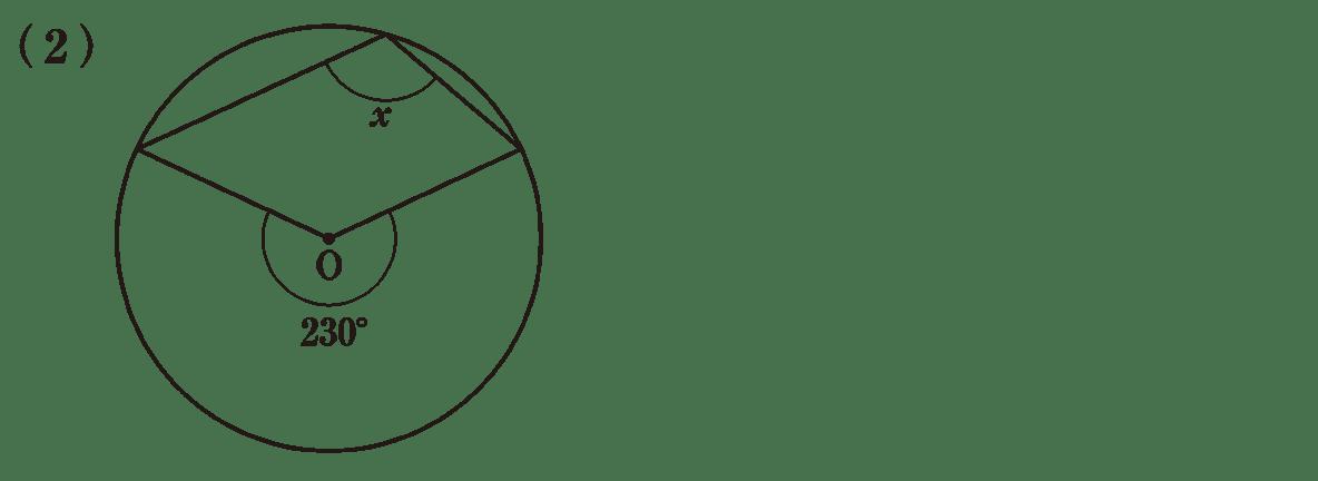 中3 数学242 練習(2)