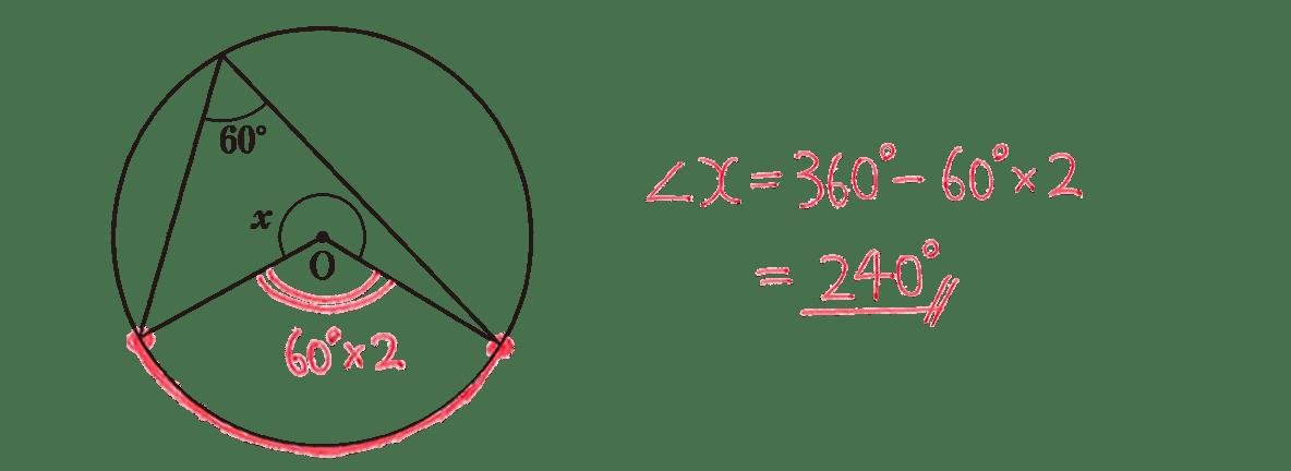 中3 数学242 練習(3)の答え