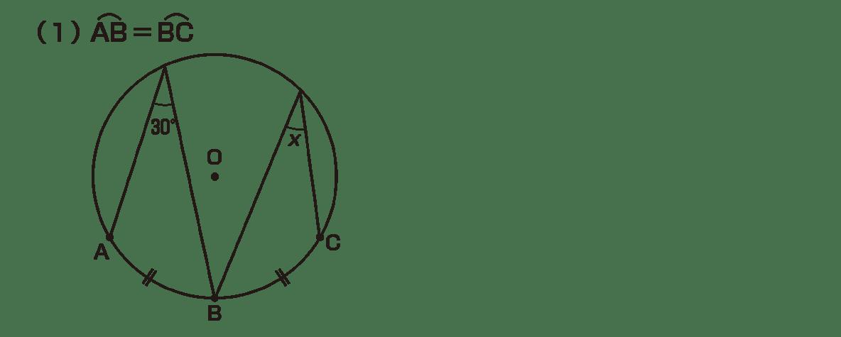 中3 数学243 例題(1)