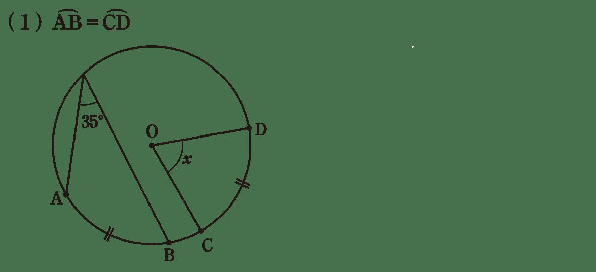 中3 数学243 練習(1)