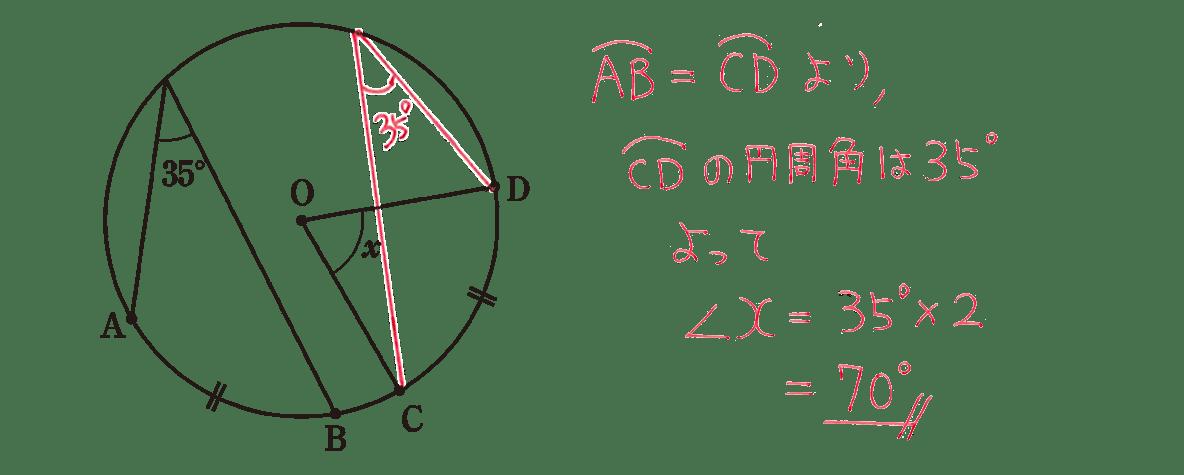 中3 数学243 練習(1)の答え