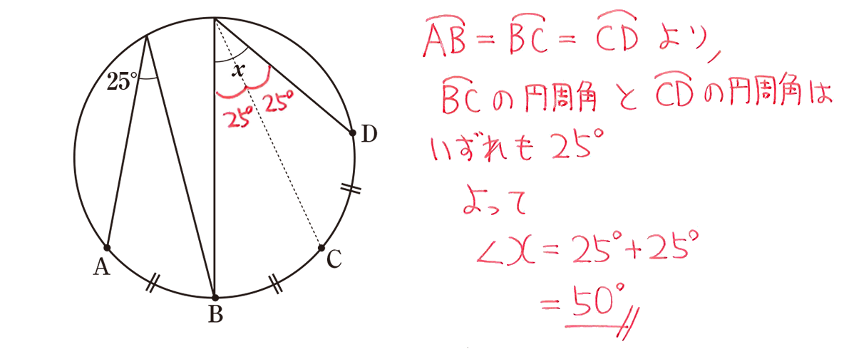 中3 数学243 練習(2)の答え
