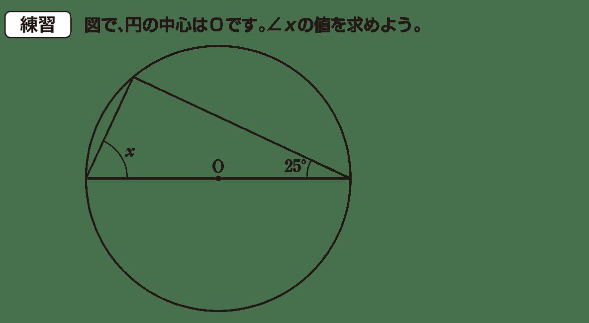 中3 数学244 練習