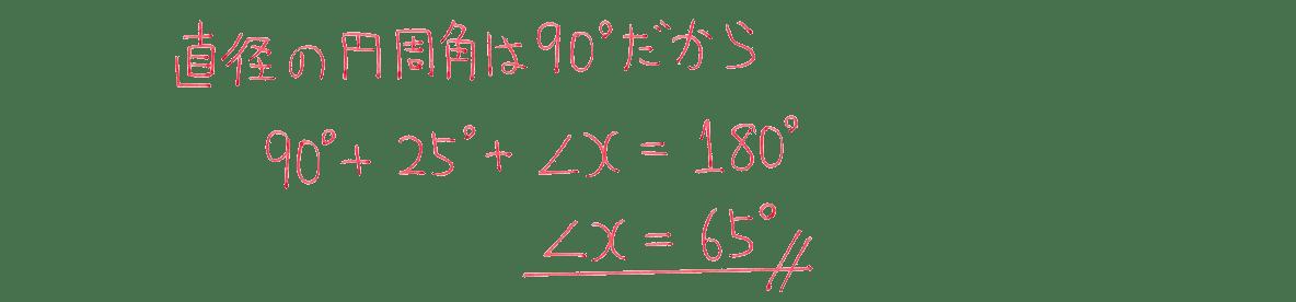 中3 数学244 練習の答え