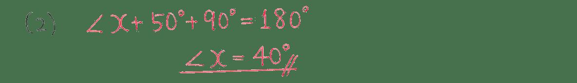 中3 数学245 例題(2)の答え