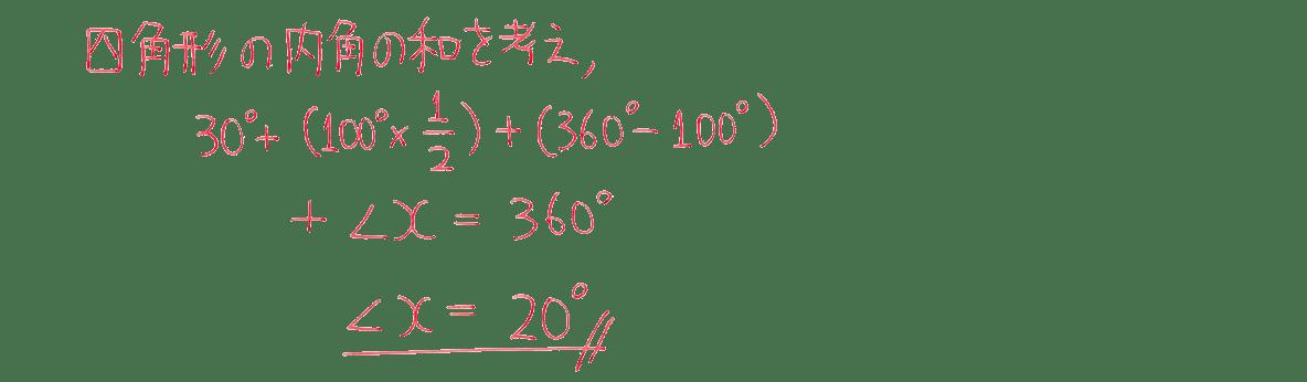 中3 数学245 練習(3)の答え