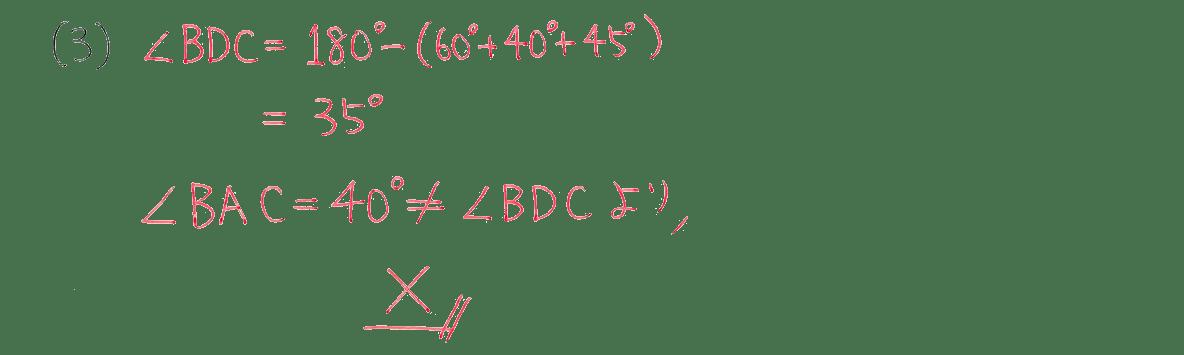 中3 数学246 例題(3)の答え