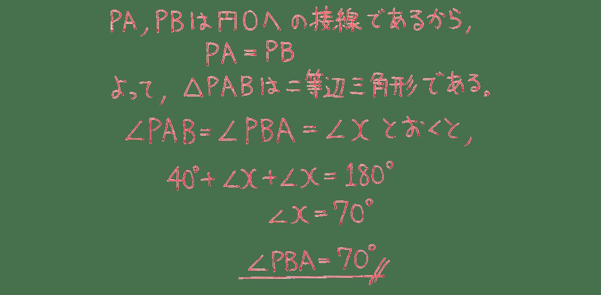 中3 数学247 例題の答え