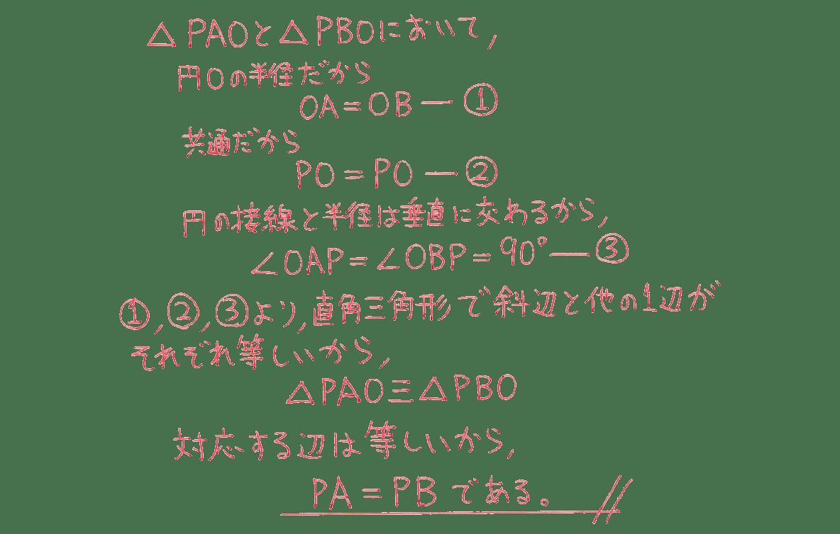 中3 数学247 練習の答え
