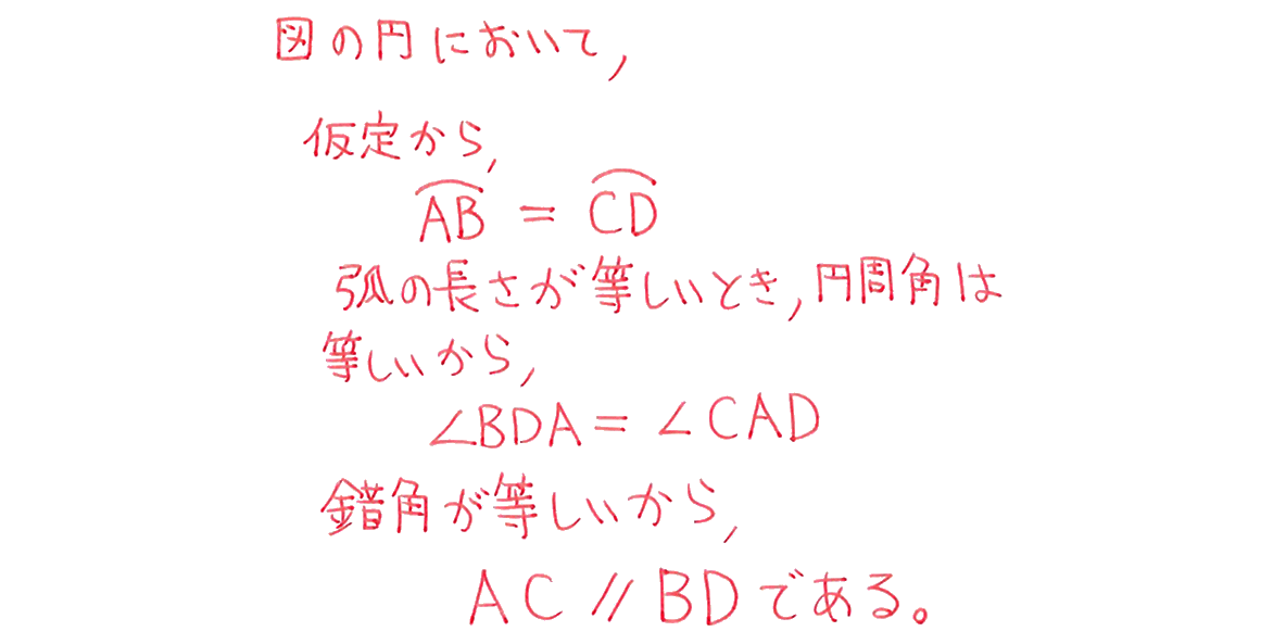 中3 数学249 例題の答え