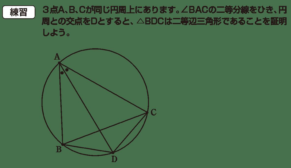 中3 数学249 練習