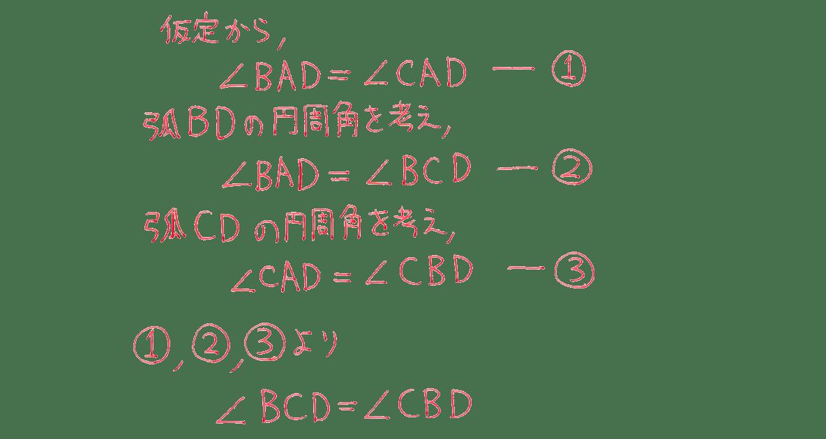 中3 数学249 練習の答え 証明の2行目から9行目