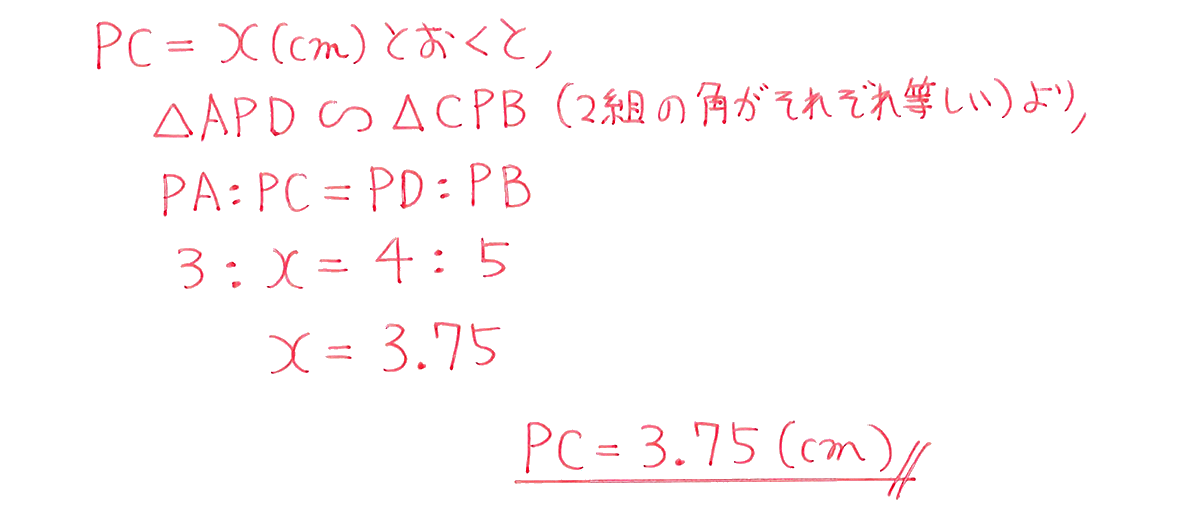 中3 数学250 練習の答え