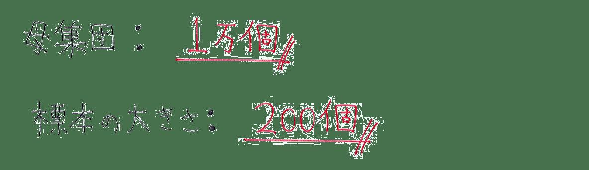 中3 数学 標本調査2 練習の答え