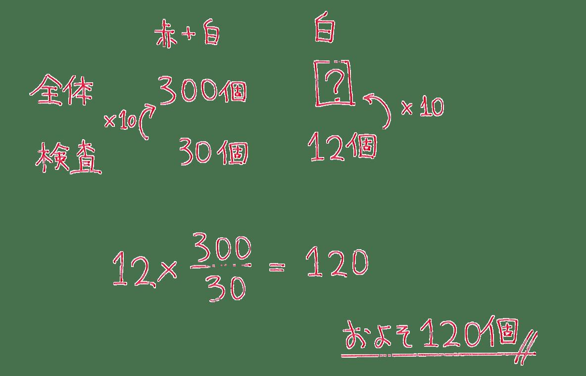 中3 数学 標本調査3 練習の答え