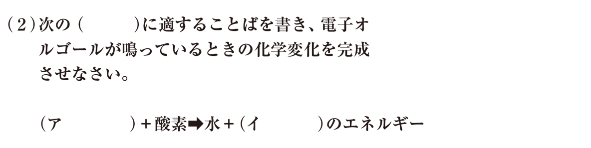 中3 化学6 練習2 (2)のみ表示